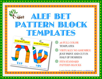 Hebrew Alef Bet Pattern Block Templates