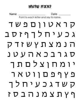 Hebrew Alefbet Letter Recognition Worksheets Lessons And Answer Key