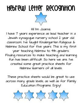 Hebrew AlefBet Letter Recognition Worksheets, Lessons, and