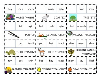 Hebrew Alefbet block matching game cards