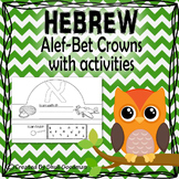 Hebrew Alef bet crowns. Hebrew alphabet crowns.