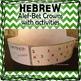 Hebrew Alef bet crowns. Hebrew alphabet crowns.