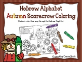 Aleph Bet/ Aleph Beis Hebrew Autumn Scarecrow Coloring