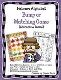 "Hebrew Alphabet ""BUMP"" or Matching Game (Scarecrow Theme)"