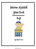Aleph Bet/ Aleph Beis Hebrew Game Book Bundle - (School Theme)