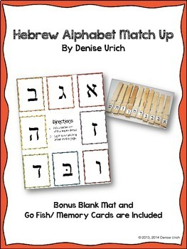 Hebrew Alphabet Clothespin Match Up