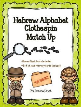 Hebrew Alphabet Clothespin Match Up - Detective Theme