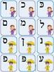 Hebrew Alphabet Memory Game (and Go Fish)- Spring Theme
