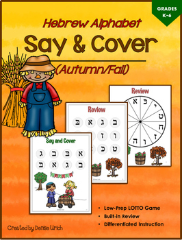 """Hebrew Alphabet """"Say and Cover"""" -  (Autumn/ Fall)"""