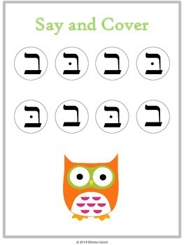 "Hebrew Alphabet ""Say and Cover"": Look-Alike Letters BINGO/Lotto"
