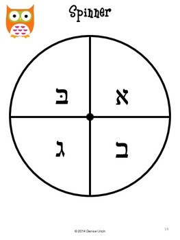 Hebrew Alphabet Say and Cover- LOW PREP Lotto Game