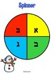 Hebrew Alphabet Say and Cover - Winter version 1