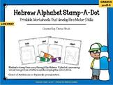 Aleph bet Aleph Beis Stamp-A-Dot (Hebrew)
