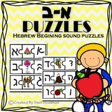 Hebrew Alphabet puzzles. Hebrew alef bet.