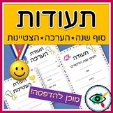 Certificates Hebrew