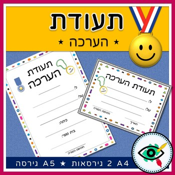 Certificates Hebrew