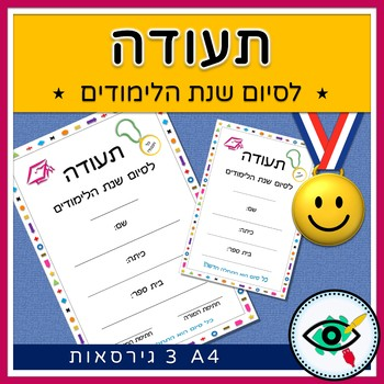 End of Year Certificates in Hebrew