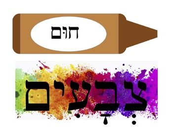 Hebrew Classroom Wall Display - Colors