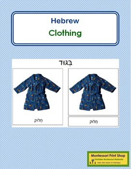 Hebrew - Clothing Cards