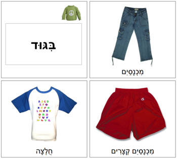 Hebrew - Clothing Cards - Lrg