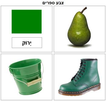 Hebrew - Color Books (11 books)
