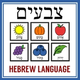 Hebrew Color Printables (PDF and PNG)