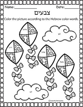 Hebrew Color words and coloring