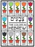 Hebrew Colors Flower Printables (PNG and PDF)