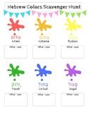 Hebrew Colors Scavenger Sheet
