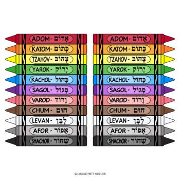 Hebrew Crayons with Hebrew Pronunciation (High Resolution)