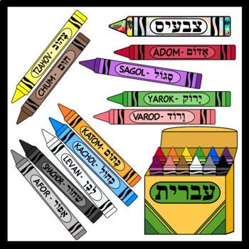 Crayons in Hebrew / Hebrew Colors (High Resolution)