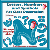 Hebrew Digital Letters, numbers and symbols decorate classroom - Pencil