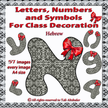 Hebrew Digital Letters, numbers and symbols - decorate  classroom