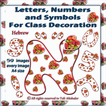 Hebrew Digital Letters, numbers and symbols decorate classroom - Fruit