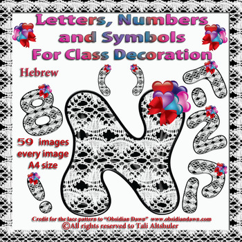 Hebrew Digital Letters, numbers and symbols decorate classroom - Hearts