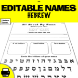 Hebrew Editable Names - Pack #1!