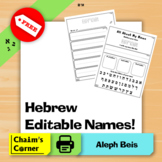 Hebrew Editable Names FREEBIE!