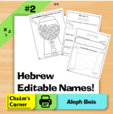 Hebrew Editable Names Pack - #2!