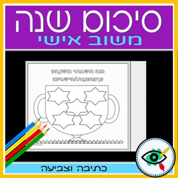 Hebrew- End year - Reflection Coloring booklet