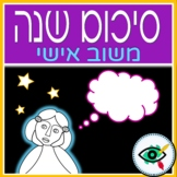 End of year reflections Hebrew