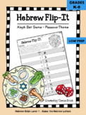 Aleph Bet/ Aleph Beis Hebrew Flip-It Game (Passover Theme)