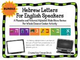 Hebrew Slides for English Speakers: Sephardi (BUNDLE slide