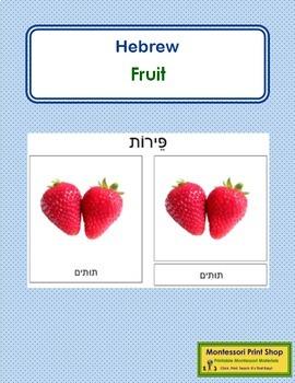 Hebrew - Fruit Cards