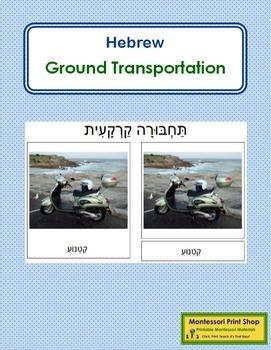 Hebrew - Ground Transportation Cards