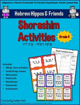 Hebrew Hippos Shorashim (Roots) Activities - Parshat Vayishlach ל