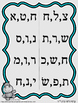 "Hebrew Hippos Shorashim (Roots) Activities - Parshat Vayeshev ל""ט Lamed Tet"