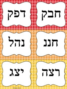 Hebrew Hippos Shorashim (Roots) Activities - Parshat Vayishlach L