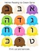 Hebrew  Ice Cream Reading Game