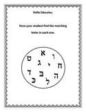 Hebrew Kriah Similar letter worksheet