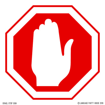 Stop sign high resolution. Hebrew signs by language